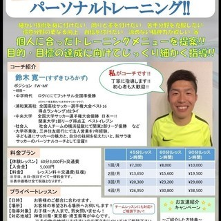 ⚽️日本一が教える個人指導⚽️