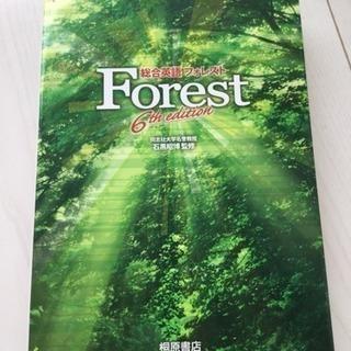 英語本 forest6th