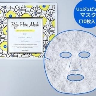大幅値下 最終価格 フェイスマスクと美容液セット