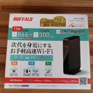 バッファロー 無線LANルーター BUFFALO wifi