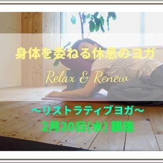 【2月20日(水) 銀座】身体をゆだねる休息のヨガ~リストラティブヨガ~