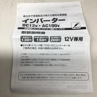 #2071 YANASE ヤナセ DC12V → AC100V インバーター − 京都府
