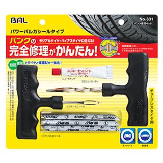 【値下げ】パンク修理キット パワーバルカシールタイプ N...