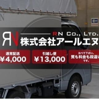 🔶◆引越し¥13,000〜◆助手席同乗無料🔶