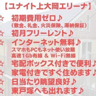 【3/3まで】初期費用ゼロ!ギガが減らないお得な築浅☆上大岡駅徒歩...