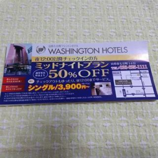 山形ワシントンホテル 50%オフ券🌟