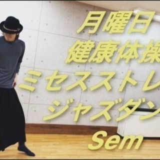 月曜日:健康体操/ミセスストレッチ/ジャズダンス