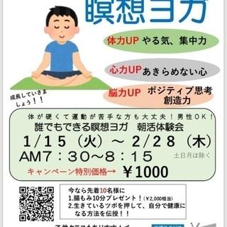 【体験会】朝活!!誰でもできる瞑想ヨガ