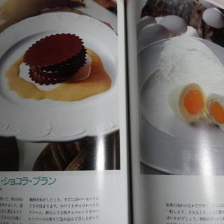 チョコレート菓子専門書