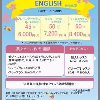 Happy Smile English 小学生クラス - 奈良市