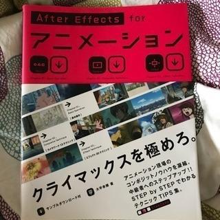 書籍「after effect for アニメーション」