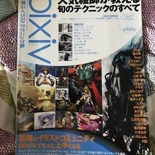 書籍「PIXIVで学ぶイラストテクニック集」