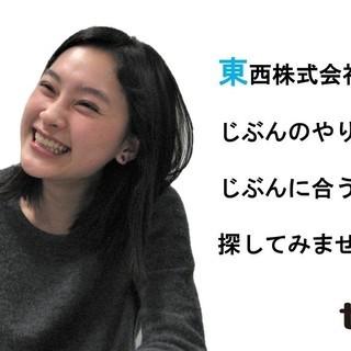 【正】関東圏でのサービススタッフ/「人と接するお仕事が好き!」なら...
