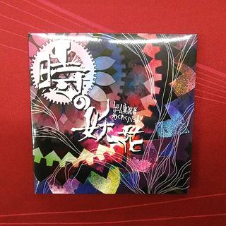 札幌【ゲーム実況者わくわくバンド CD】お楽しみDVD&漫画付き...