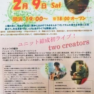 【舟見茶家の夜ライブ】