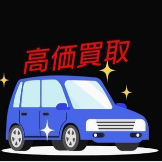 車の高価買取