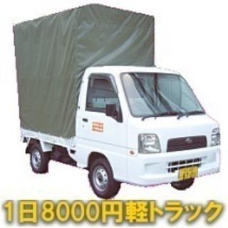 台車付 軽トラレンタカー!引越し、荷物移動、配送に便利、格安1日...