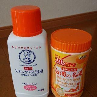 入浴剤 2種