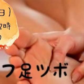 3/26(火) 10時〜 【セルフ足つぼマッサージ講座&ヨガ】