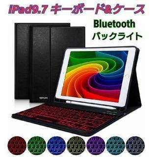 iPad 9.7 キーボード ケース Bluetooth バックライト