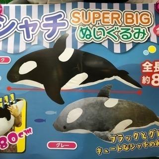 【新品・未開封】シャチ SUPER BIGぬいぐるみ グレー