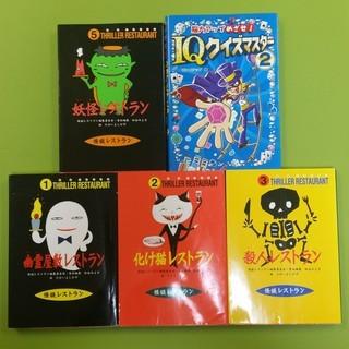 S190129 IQクイズマスター2&怪談レストラン(幽霊屋敷・...