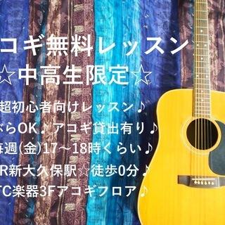 ☆中高生限定☆アコースティックギター無料レッスン♪
