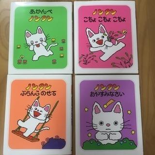 ノンタン 絵本 シリーズ 4冊セット 美品!
