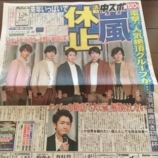 中日スポーツ 嵐「未開封」
