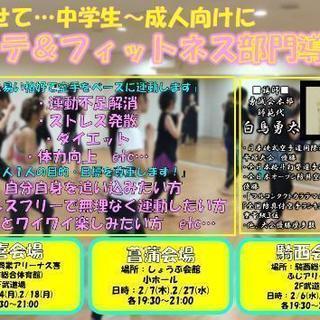 『空手』騎西、菖蒲、久喜で無料体験会開催!! - 久喜市