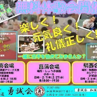 『空手』騎西、菖蒲、久喜で無料体験会開催!!