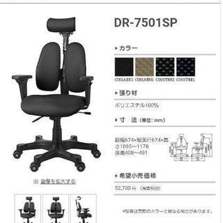 最安 新品未使用 製造近★オフィスチェア DUOREST 7501...