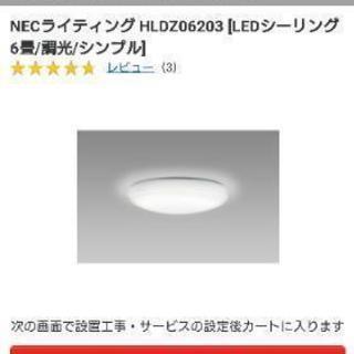 NECライティング HLDZ06203 [LEDシーリング ...