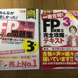 FP3級 テキスト&問題集(18年ー19年)
