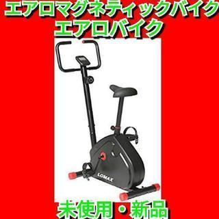 エアロマグネティックバイク 8段階負荷調節 静音 フィットネスバイク