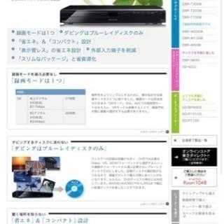 TOSHIBA REGZAブルーレイレコーダー320GB