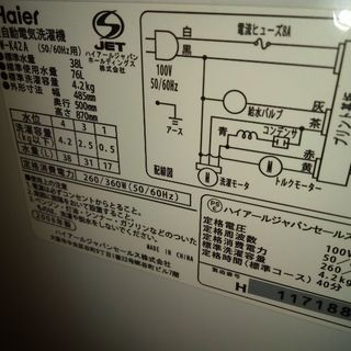 洗濯機 2012製ハイアール JW...