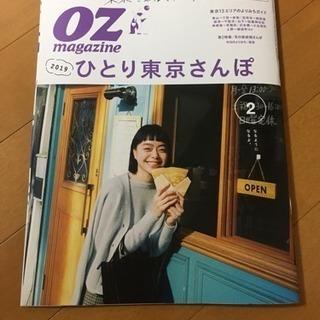 [美品]OZ ひとり東京さんぽ 2019年2月