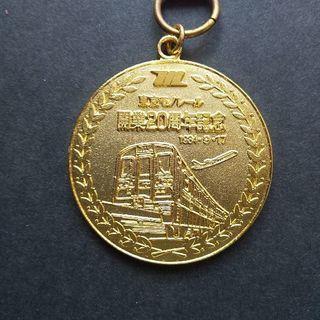 東京モノレール開業20周年記念乗車券メダル付きです。