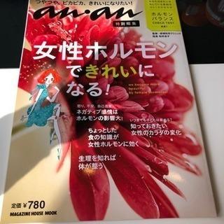 anan 特別編集 女性ホルモンできれいになる!