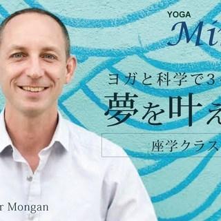 3ヵ月で夢を叶えるヨガマインドラボ:座学 @大阪