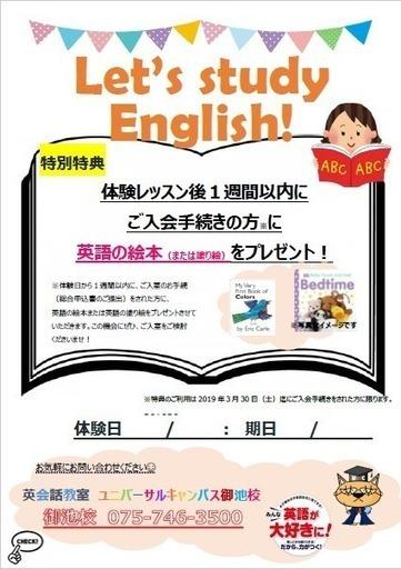 ご入室キャンペーン英語の絵本または塗り絵をプレゼント ユニキャン