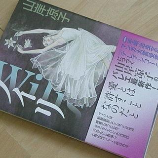 山岸涼子「ヴィリ」全1巻 /メディアファクトリー刊