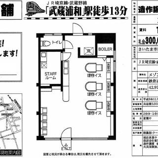武蔵浦和 徒歩13分 駐車場有 理容室の居抜き物件