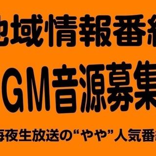 ・・ 地域情報番組・BGM楽曲音源募集!・・