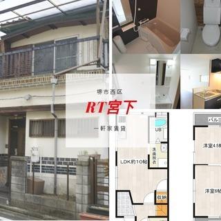 堺市西区室内新築物件のようなペット暮せる一軒家賃貸RT宮下町
