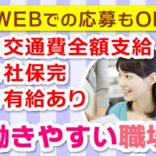 (金土日の週3日)主婦(夫)さん・40代活躍中☆ノルマなし!大手ク...