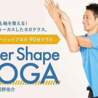 インナーシェイプヨガ:90分体験クラス@大阪
