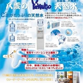 【今なら‼️】カルシウムたっぷりの天然水です‼️【2週間無料お試し‼️】 - 青梅市