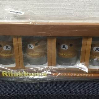 リラックマ フロストグラス 4Pセット